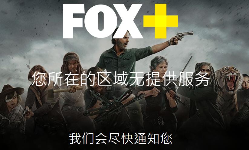 FOX+_Watch_所在地区无法观看