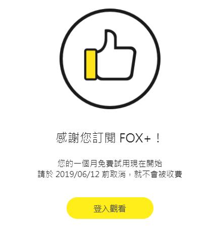 FOX+_免费一个月