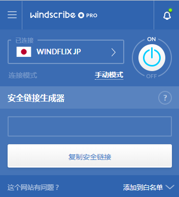 Windscribe的netflix
