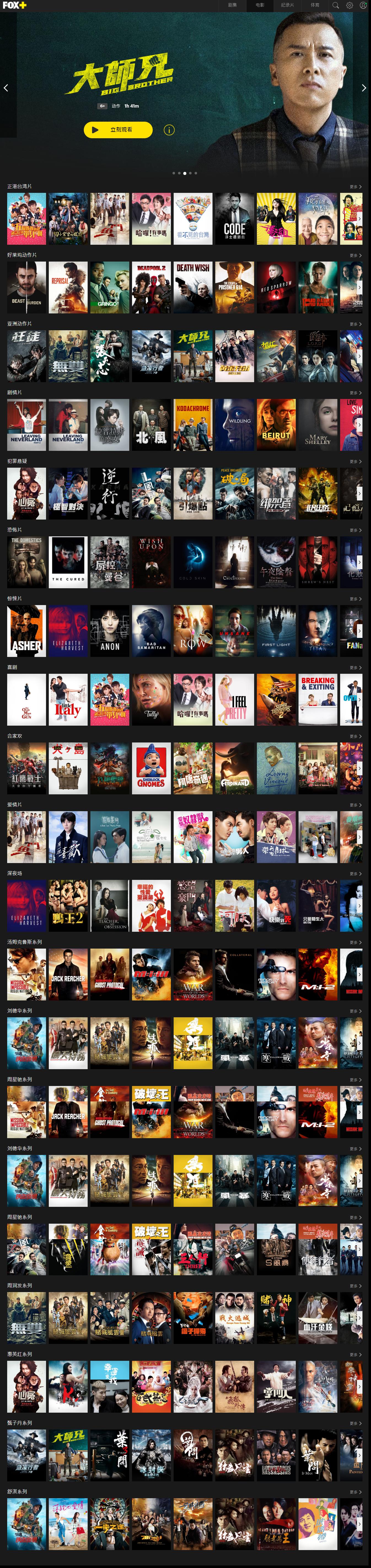 Movies_FOX+_台湾