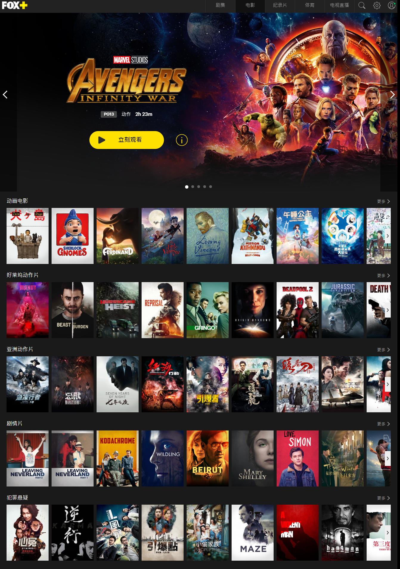 Movies_FOX+_sg.png
