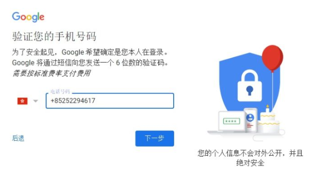 gmail注册验证手机短信