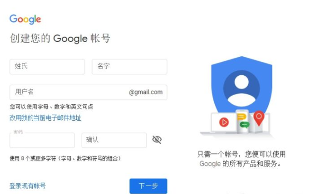 gmail国内注册教程