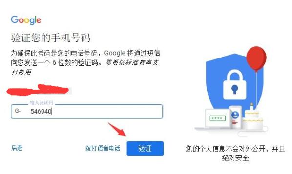google短信验证