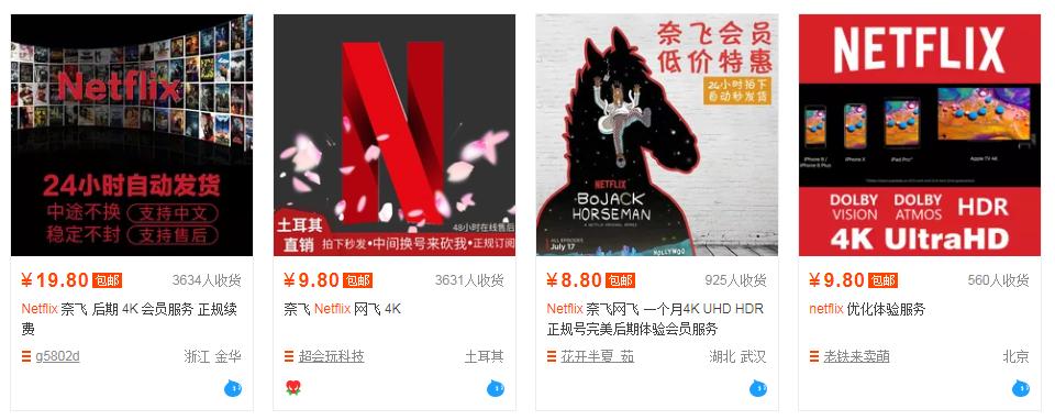 netflix账号销售