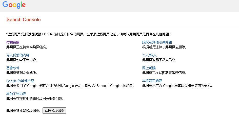 如果有发现类似网页可以想谷歌提交反馈