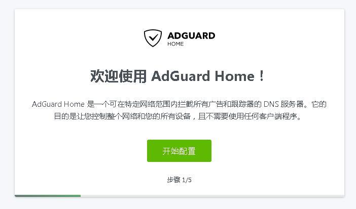shadowsocks配合adguard的DNS过滤广告