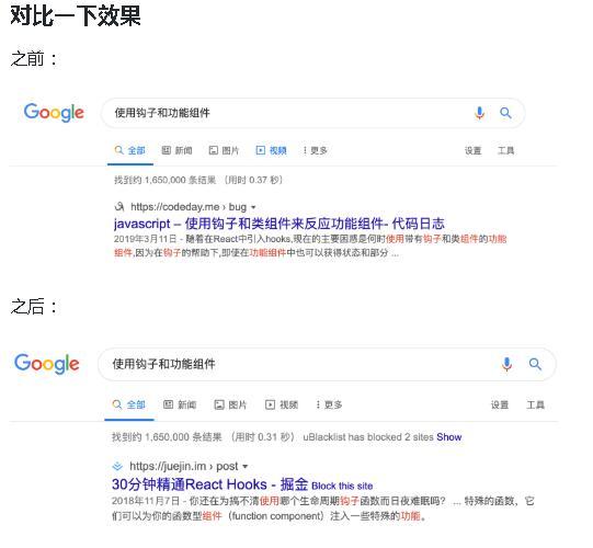 简单方法屏蔽谷歌搜索的垃圾信息