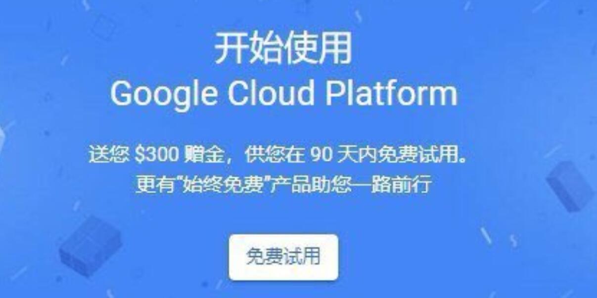 谷歌云服务Google Cloud Platform修改体验时间