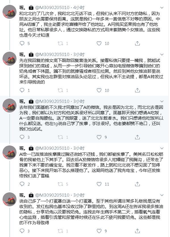 推特男PUA并骚扰多名女推友事件