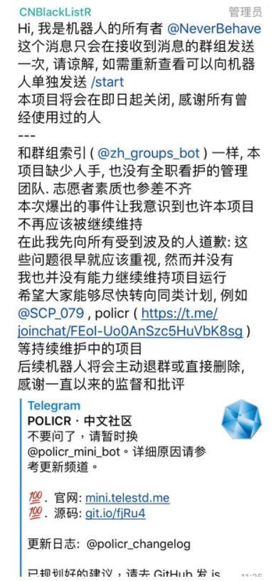 TG著名机器人CNBlackListR恶意清空TG群VPS信号旗用户