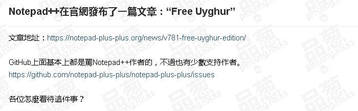知名文字编辑软件Notepad++网站被大陆禁封