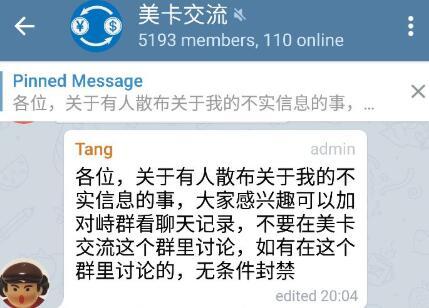 Youtuber博主TangTalk担保换美元出国被骗
