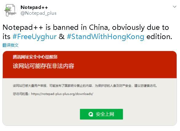 知名文字编辑软件Notepad++网站被大陆禁封,腾讯提示该网站存在非法内容