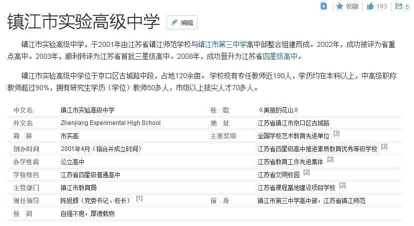 镇江实验高中康华老师出轨女学生