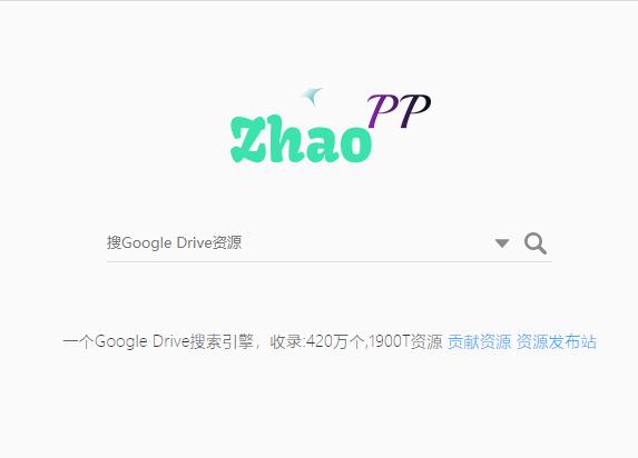 Google Drive搜索引擎,目前索引了420万个文件,大约1.9PB的资源