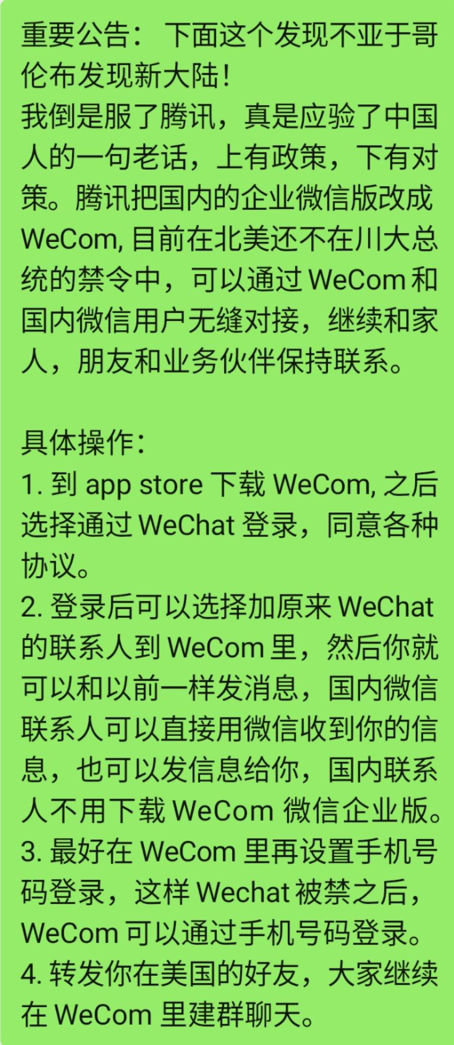 亲测有效:微信wechat在美国被禁用之后,如果用wecom和国内微信用户无缝对接
