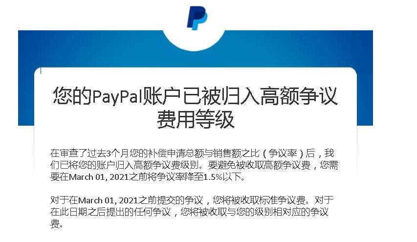 PayPal账户已被归入高额争议费用等级如何解决,对paypal账号有什么影响?