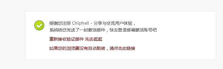 知名土豪论坛Chiphell开放注册,抓紧注册吧!