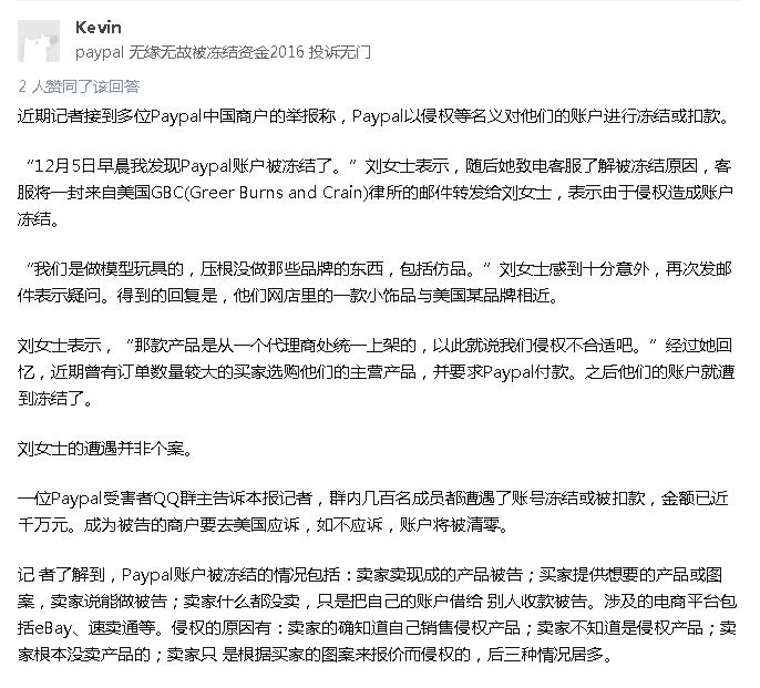 paypal被永久限制,资金冻结180天如何申诉解封?
