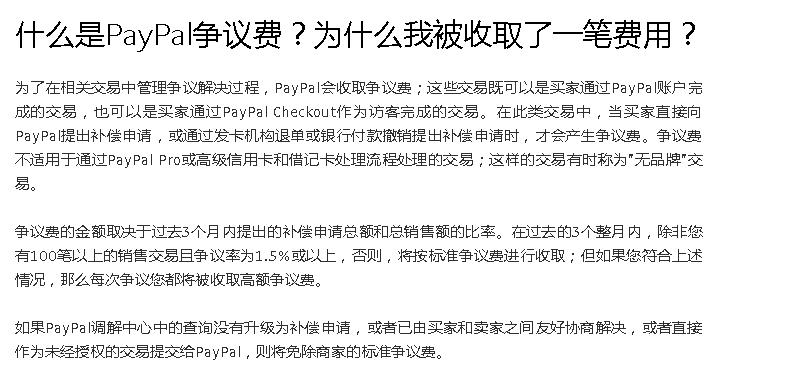 PayPal账户已被归入高额争议费用等级如何解决