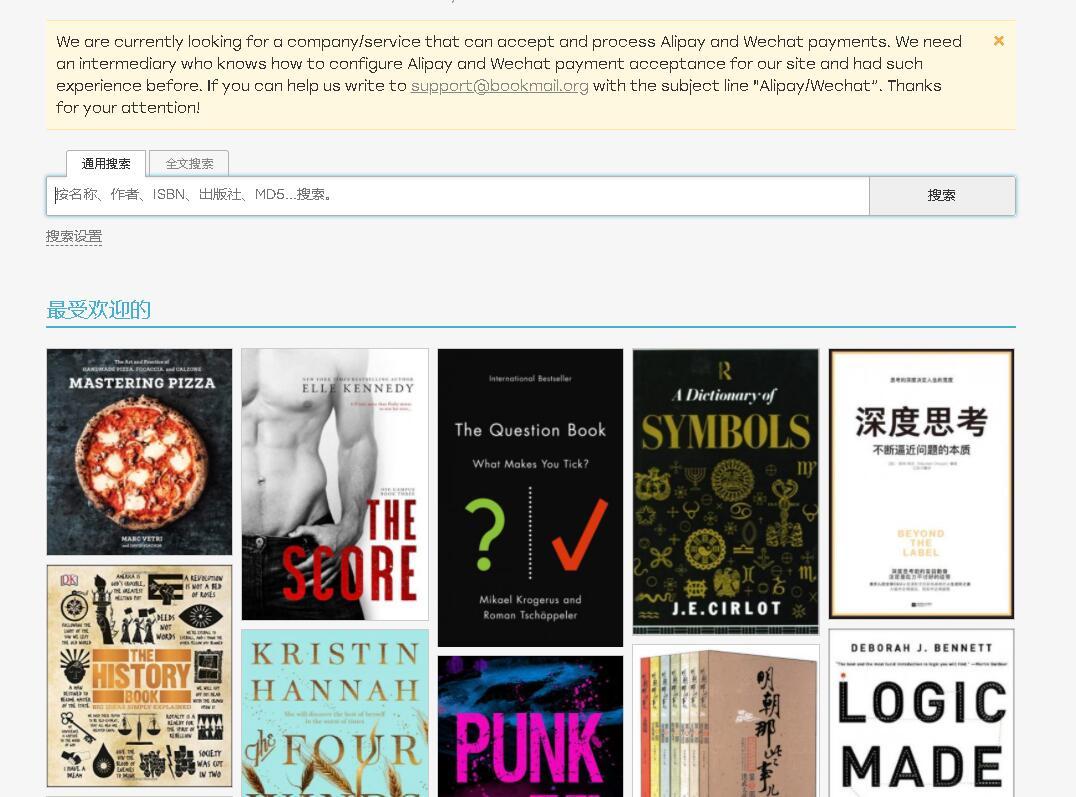 全球最大的数字图书馆 Z-Library 中文镜像站