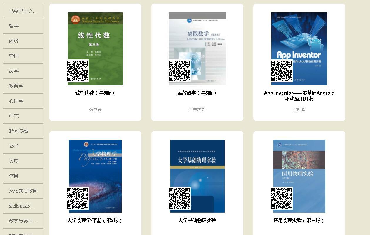 """""""高教书苑""""高等教育出版社的在线平台提供3000多本书籍免费阅读"""