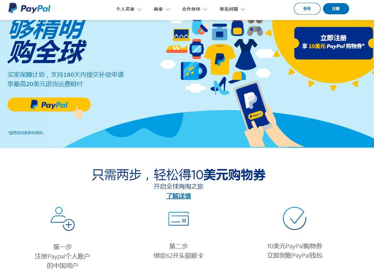 Paypal中国账户夏日促销注册就送10美元券,可以无限薅羊毛海外网站消费