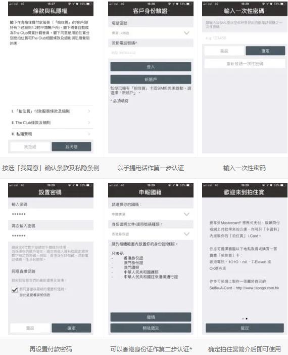 注册拍住赏Tap & Go,获得转数快当作中间账号接受数字货币法比出金,避免香港银行账号被封