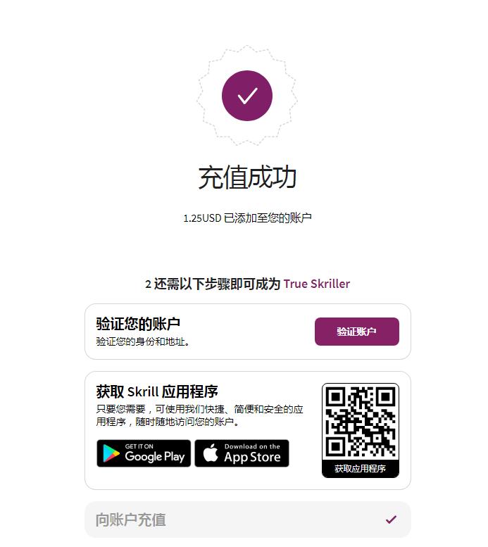 Skrill_My_Account_-_2021-06-01_02.11.36.png