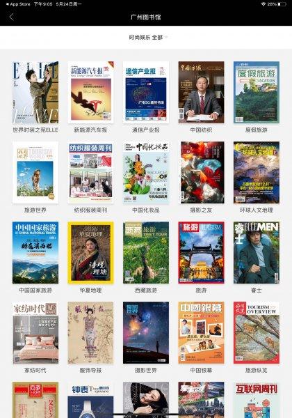 推荐一个iPad上的图书、杂志APP