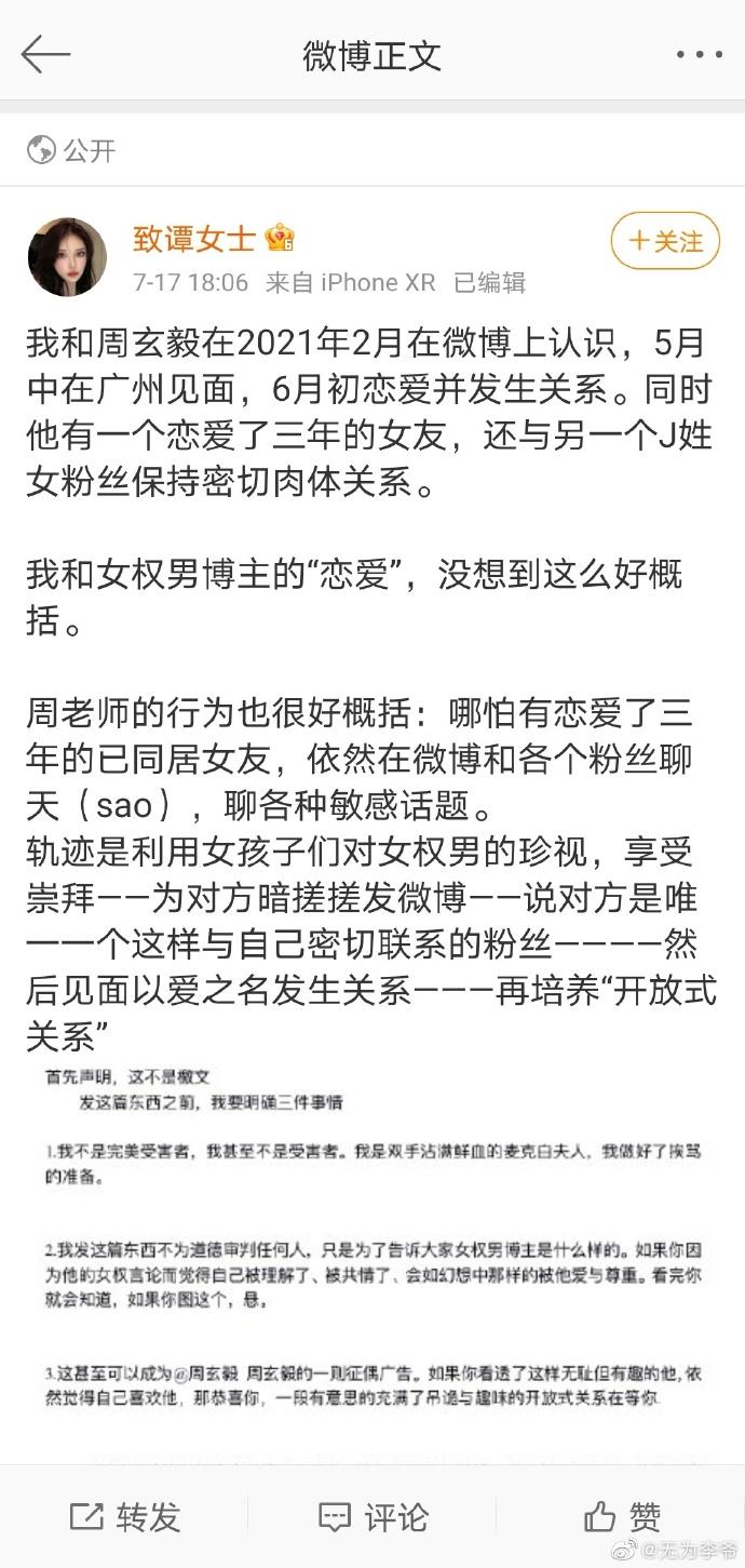 武汉大学副教授周玄毅和微博粉丝@致谭女士撕逼,爆料同时和多个女生发生关系