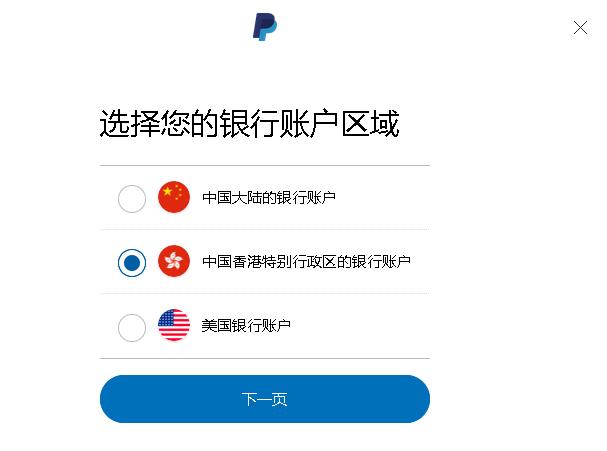 在国内无法开境外银行账户如何从Paypal提现的几个可用方法总结(2021年版)