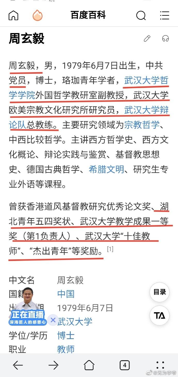 武汉大学副教授周玄毅和微博粉丝@致谭女士撕逼
