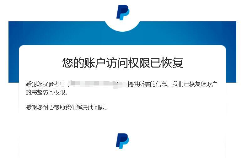 您无法再使用PayPal开展业务了,经过审查,我们决定永久限制您的账户,如何处理解封?