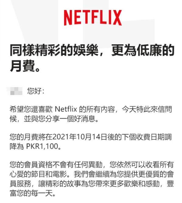 巴基斯坦Netflix大降价,已经成为新的奈飞性价比之王!